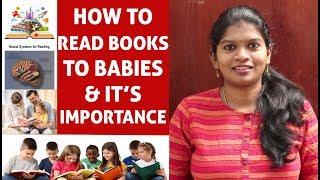 குழந்தைகளுக்கு புத்தகங்ளை எவ்வாறு படித்துக்காட்ட வேண்டும்  READING TO BABIES & IT'S IMPORTANCE |