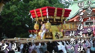 住吉神社(中尾) 大見 布団太鼓