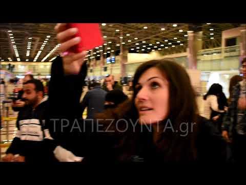 Πόντιοι από την Ελλάδα ξεσηκώνουν με χορό το αεροδρόμιο της Τραπεζούντας (βίντεο)