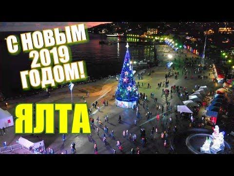 Ялта. НОВЫЙ ГОД! ТУСИМ! Набережная Ялты 1 января 2019. Народные гуляния. Крым сегодня