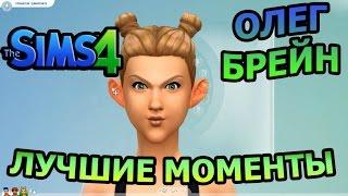 The Sims 4 - Невероятная Семейка Брейна! Самые лучшие, интересные и смешные моменты!