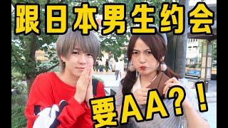 第一次跟日本男生yokiki约会他竟然要跟我AA?!!日本男人真的传说中那么抠门吗?