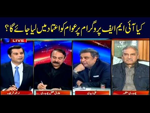 Power Play   Arshad Sharif    ARYNews   11 February 2019
