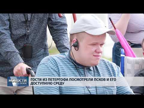17.06.2019 / Гости из Петергофа проверили доступную среду Пскова