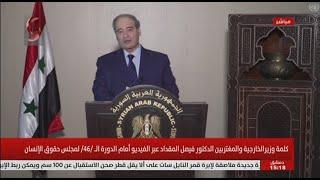 كلمة وزيرالخارجية والمغتربين الدكتور فيصل المقداد عبر الفيديو أمام الدورة ال /46/ لمجلس حقوق الإنسان