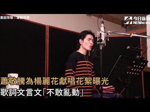 蕭敬騰為楊麗花獻唱花絮曝光 歌詞文言文「不敢亂動」