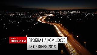 Komcity News — Пробка на Комшоссе 29 окт 2018