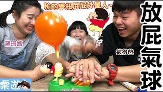 【桌遊】蠟筆小新吹氣球桌遊,Ft.彼得爸與蘇珊媽[NyoNyoTV妞妞TV玩具]