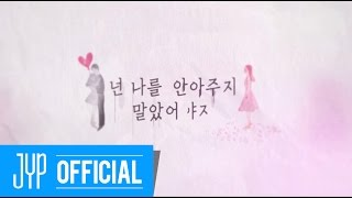 Baek A Yeon - Shouldn't Have (ft. Young K)