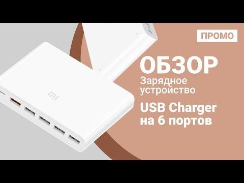 Зарядное устройство Xiaomi USB Charger на 6 портов - Промо обзор!