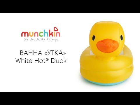 "Munchkin ванна, бассейн""Утка"" White Hot® Duck™ надувная 6 -24 мес."