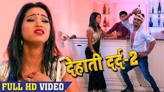 """100% ये दर्द भरा गाना सुनके आप रो पड़ेंगे - Gajendra Sharma """"Piyakkad""""- """"दिल के दवा दारू"""