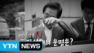 지원서 '빈칸' 수두룩...KT 직원 법정 증언 / YTN