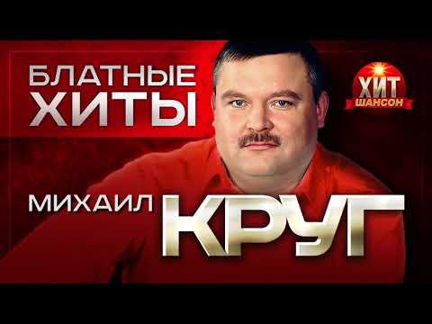 Михаил Круг - Блатные Хиты