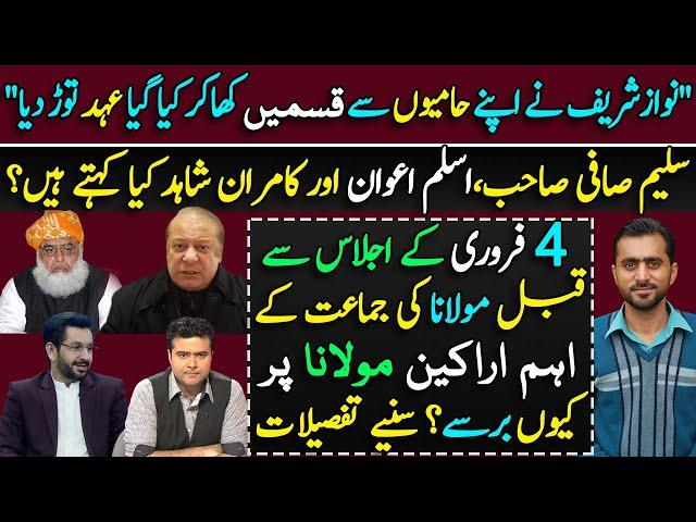 What did Nawaz Shairf Promised?   Saleem Safi & Kamran Shahid Reveals   Siddique Jaan