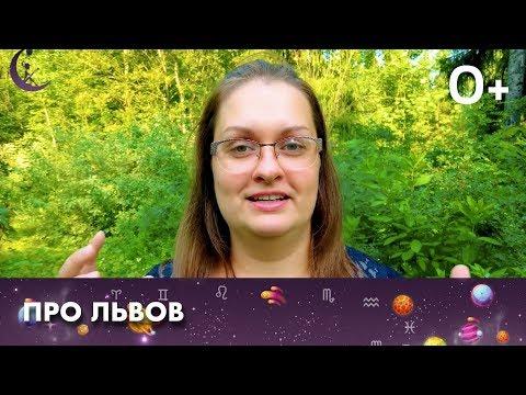 ЗНАК ЗОДИАКА ЛЕВ - Советы астролога Анастасии Гусевой
