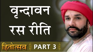 वृन्दावन रस रीति | Hita Utsav | Part 3 | Hita Ambrish Ji | Vrindavan
