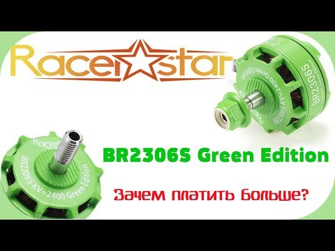Racerstar BR2306S Green Edition- Thrust test,review and flights.