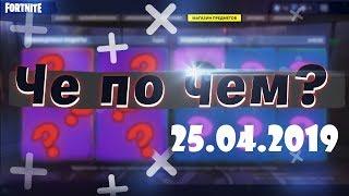 ❓ЧЕ ПО ЧЕМ 25.04.19❓ ОБЗОР МАГАЗИНА ПРЕДМЕТОВ FORTNITE! НОВЫЕ СКИНЫ ФОРТНАЙТ? Ne Spit. Spt083