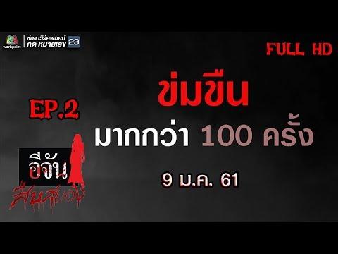 อีจันสืบสยอง | โดนข่มขืนมากกว่า 100 ครั้ง | 9 ม.ค. 61 Full HD