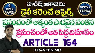 Daily Current Affairs in Telugu   4 May 2021   Hareesh Academy   APPSC   TSPSC   Group2   SI-PC