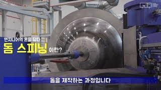 엔지니어의 혼이 담긴 추진제탱크 돔 제작