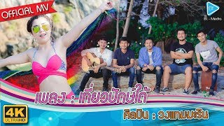 เที่ยวปักษ์ใต้ - วงแทมมะริน [4K MusicVideo]