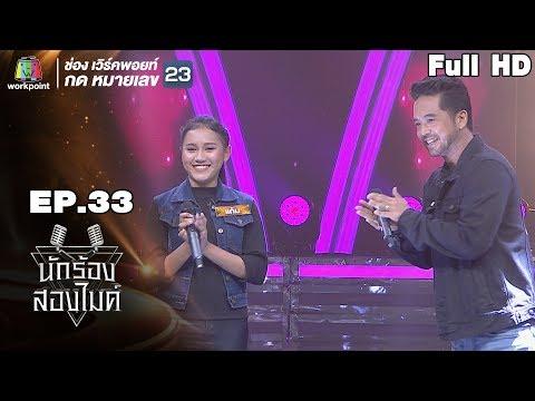 นักร้องสองไมค์ | EP.33 | 27 ต.ค. 61 Full HD