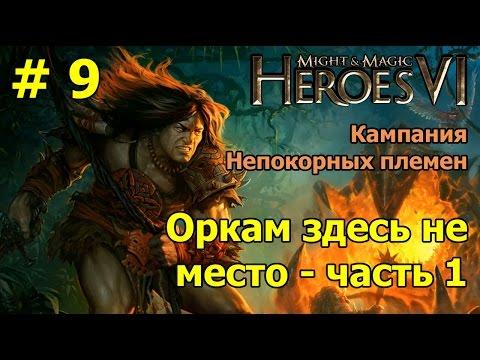 Герои меча и магии 4 полная версия скачать торрент
