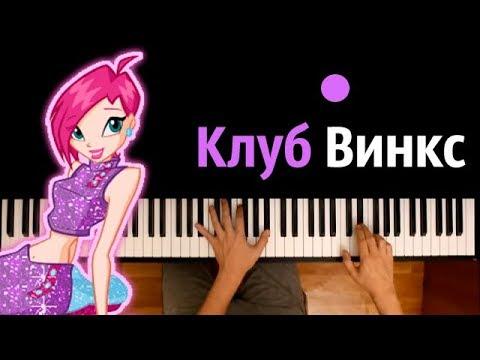 Клуб Винкс (опенинг) ● караоке | PIANO_KARAOKE ● ᴴᴰ + НОТЫ & MIDI
