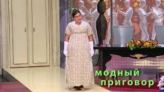 Дело о папенькиной дочке - Модный приговор 13.10.16