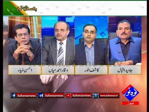 Pakistan Ki Awaaz 15 03 2018