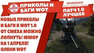 НОВЫЕ ПРИКОЛЫ И БАГИ В WOT 1.0 / ОТ СМЕХА МОЖНО ЛОПНУТЬ! ЮМОР НА 1 АПРЕЛЯ! ОЛЕНИ В World of Tanks