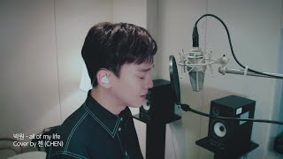 Cover by CHEN - 'all of my life' (PARK WON)