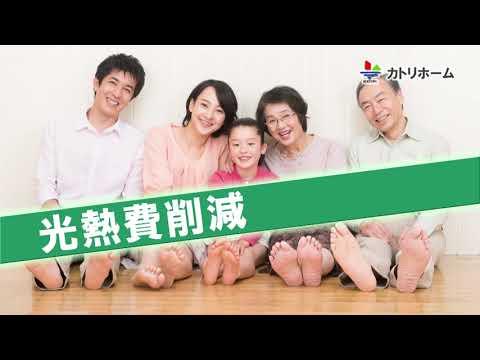 カトリホームCM「家族の幸福を創る編」