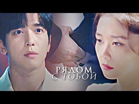 Крутая недвижимость - Рядом с тобой (Oh In Bom & Hong Ji Ah) | Sell Your Haunted House MV