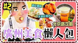【廣州美食懶人包#2】北京路掃街攻略😋!大愛銀記腸粉,陳添記魚皮丨陶陶居飲茶記,冰鎮咕嚕肉?!🤩