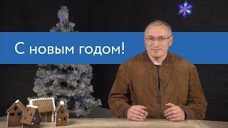 Что ждать от Путина в новогоднюю ночь | Блог Ходорковского