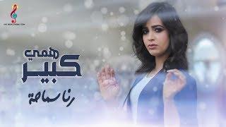 Rana Samaha - Hamy Kbeer / رنا سماحة - همي كبير تحميل MP3