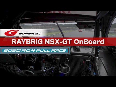 2020年スーパーGTツインリングもてぎ GT500 RAYBRIG NSX-GT のオンボード映像
