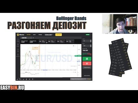 Бинарный опцион за 1 рубль