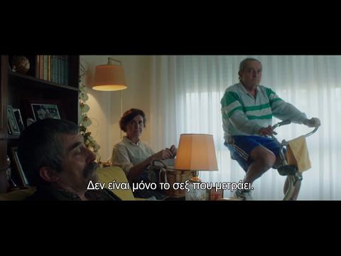 «Πικαδέρο» στην Κινηματογραφική Λέσχη