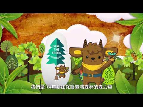 104年植樹月宣導短片-植樹造林 呵護臺灣-30秒版本