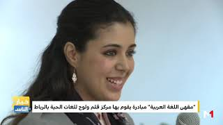 Living and Working with the Arabic Language: Qalam wa Lawh featured in local news channel