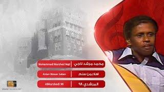 تحميل و مشاهدة محمد مرشد ناجي - اهلا بمن سلم   Mohammed Murshed Naji - Ahlan Biman Salam MP3