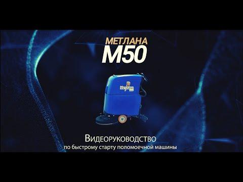Видео-инструкция к поломоечной машине Метлана М50В