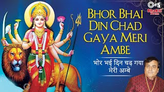 Bhor Bhayi Din Chad Gayi Meri Ambe Aarti by Narendra Chanchal - Ambe Maa Aarti