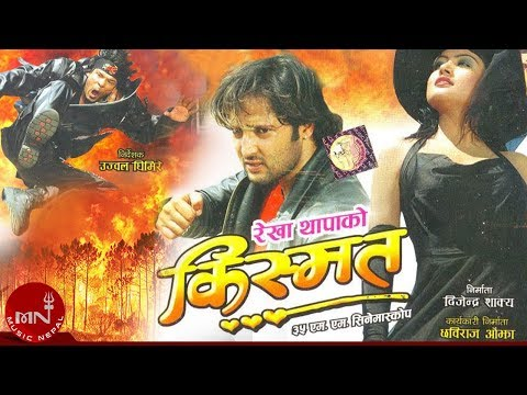 Kismat | Nepali Movie