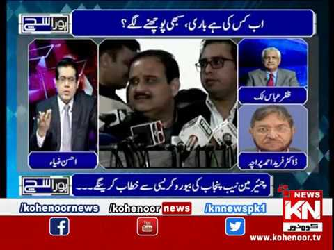 Pora Sach 15 April 2019| Kohenoor News Pakistan
