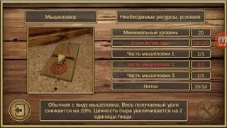 |Симулятор Мыши|Часть 6|Ищем части мышеловки